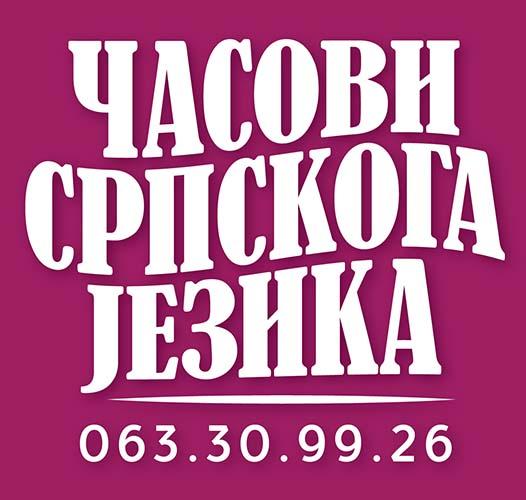 Часови српског језика
