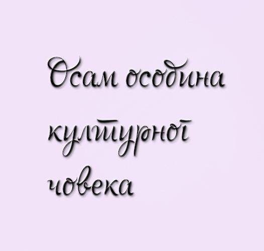 Савети Антона Павловича Чехова: 8 особина културног човека