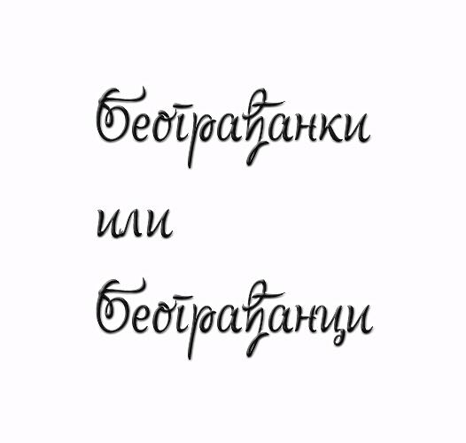 У Београђанки или у Београђанци