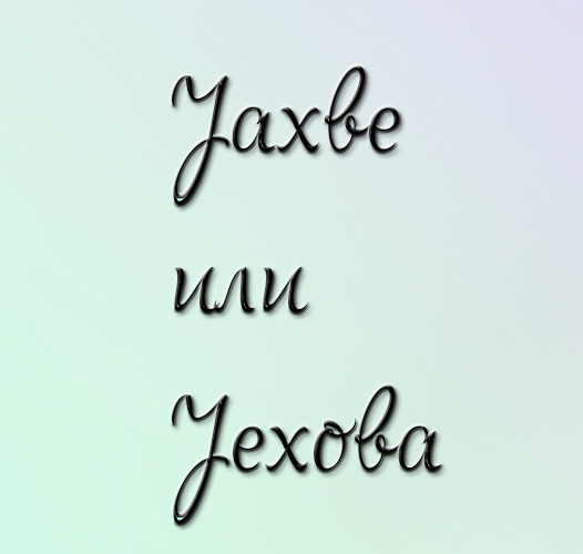 Јахве или Јехова