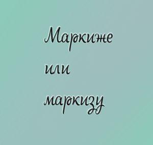markize