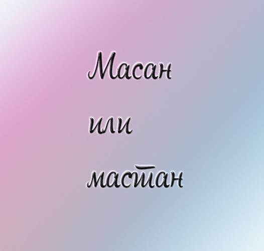 Масан или мастан
