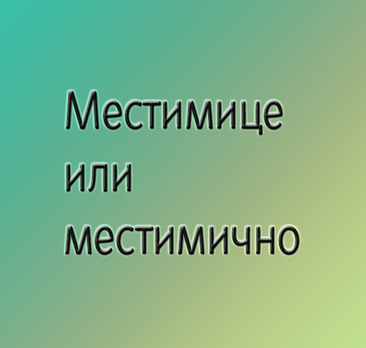 Местимице или местимично