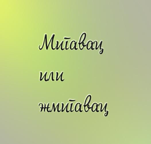 Мигавац или жмигавац