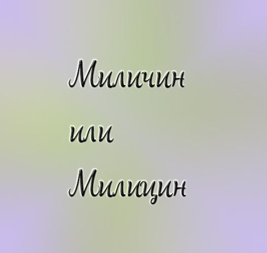 Миличин или Милицин