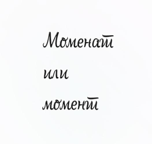 Моменат или момент