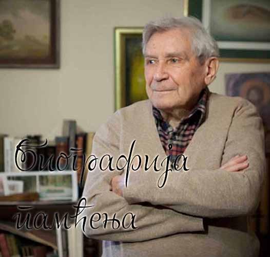 """Књига Милоша Јевтића """"Биографија памћења: најновији разговори са Владетом Јеротићем"""""""