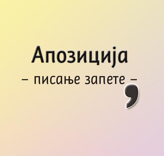 Апозиција: када треба писати запету