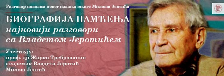biografija-pamcenja-vladeta-jerotic