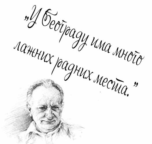 Душко Радовић: У Београду има много лажних радних места