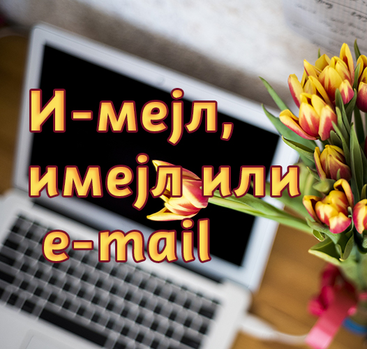 I-mejl, imejl ili e-mail