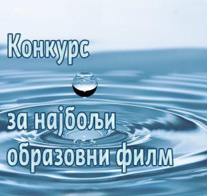 konkurs-moc-vode