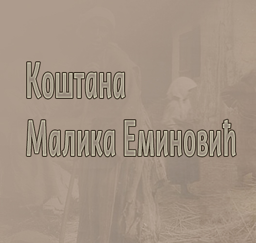 Како је изгледала Борина Коштана (Малика Еминовић)
