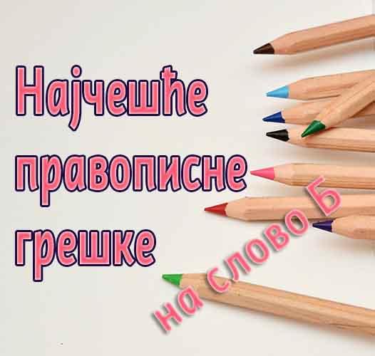 Najčešće pravopisne greške (na slovo B)