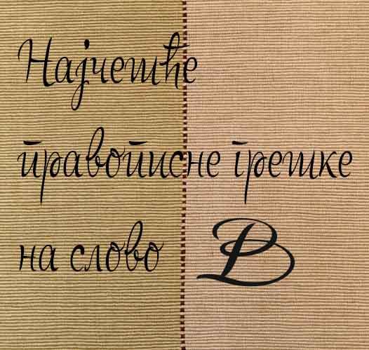 Najčešće pravopisne greške (na slovo V)