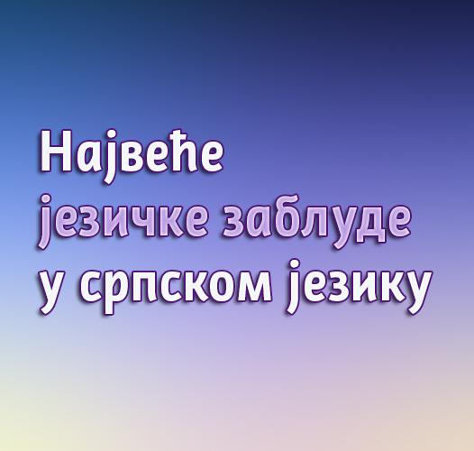 Највеће језичке заблуде у српском језику