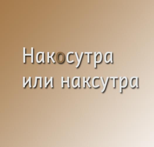Накосутра или наксутра