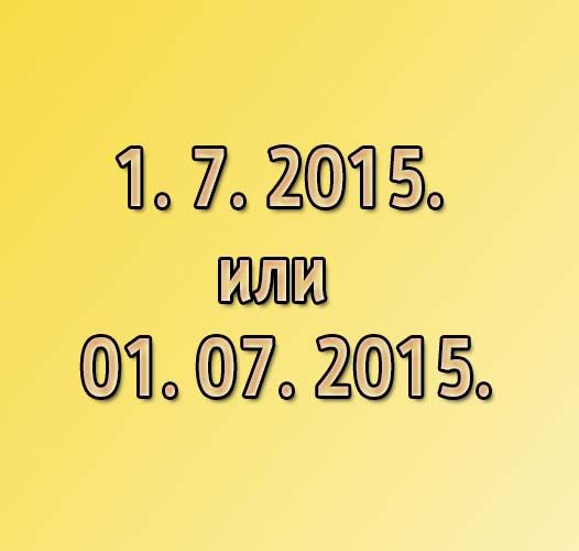 Правилно писање датума: нула испред једноцифрених бројева