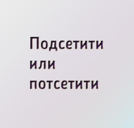 Подсетити или потсетити
