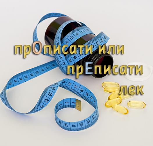 Да ли лекар прописује или преписује лек?