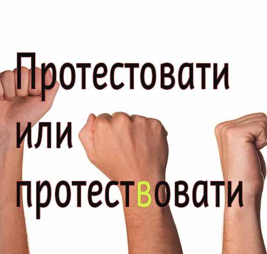 Протестовати или протествовати