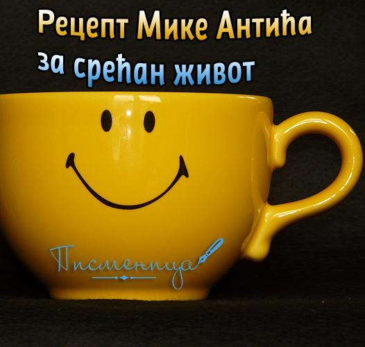 Рецепт Мике Антића за срећан живот