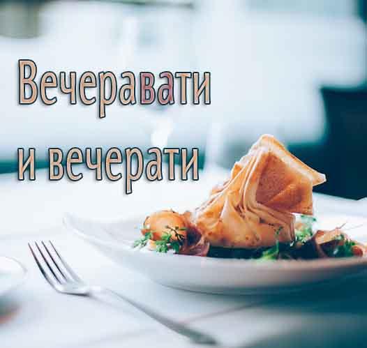 Ručavati i večeravati