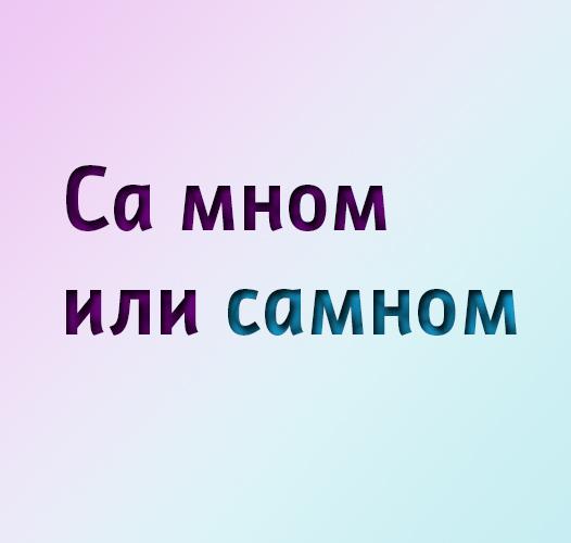 Sa mnom ili samnom