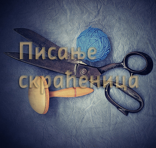 Скраћенице у српском језику (почетне скраћенице)