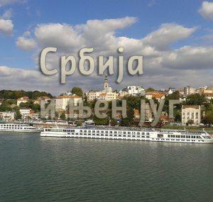 srbija-i-njen-jug-naslovna