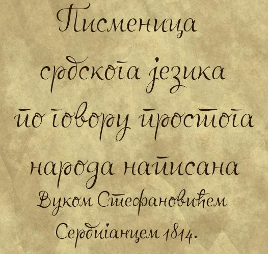Погледајте како је изгледала Вукова Писменица сербскога језика