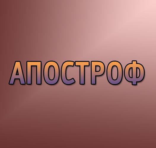Његово височанство: апостроф