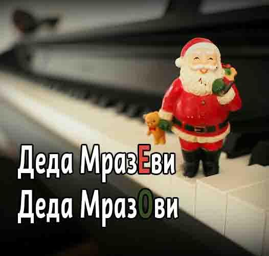 Деда Мразеви или Деда Мразови