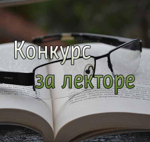 Stalni konkurs za lektore (srpski jezik)