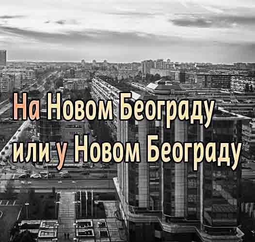 На Новом Београду или у Новом Београду