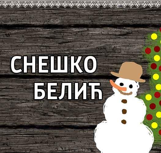 Снешко или снешко