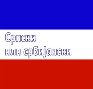 srpski-ili-srbijanski-srbin-srbijanac-srbi-srbijanci