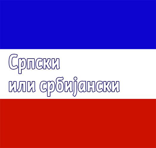 Српски или србијански