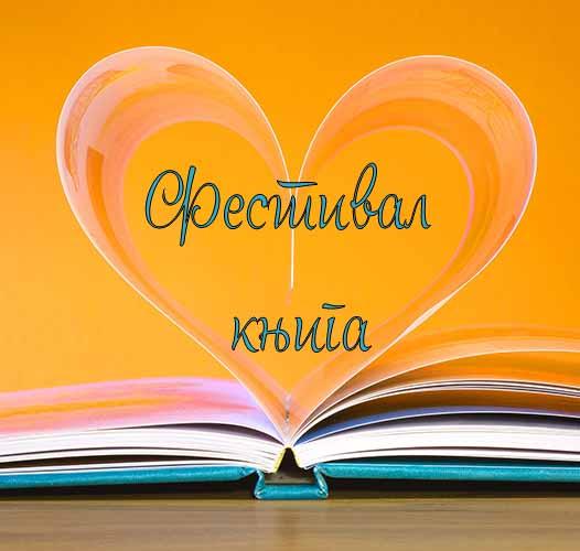 Prvi Festival knjiga u Kulturnom centru Beograda