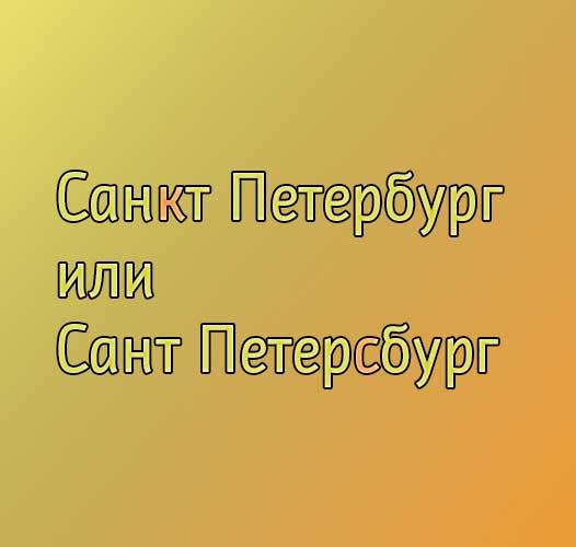 Петербург или Петерсбург
