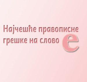 slovo-E