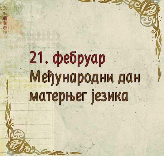 Обележен Међународни дан матерњег језика