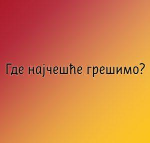 najcesce-pravopisne-greske-na-slovo-z