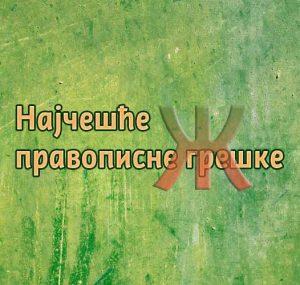 najcesce-pravopisne-greske-z