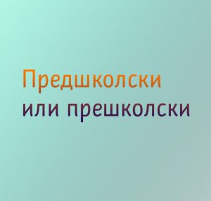 predskolski