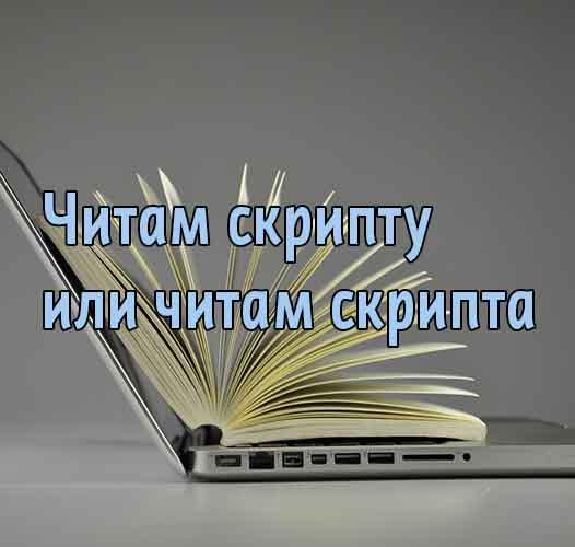 Čitam skriptu ili čitam skripta