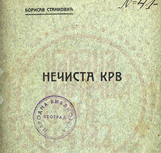 Povodom 140 godina od rođenja Bore Stankovića