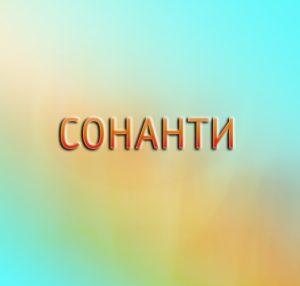 sonanti