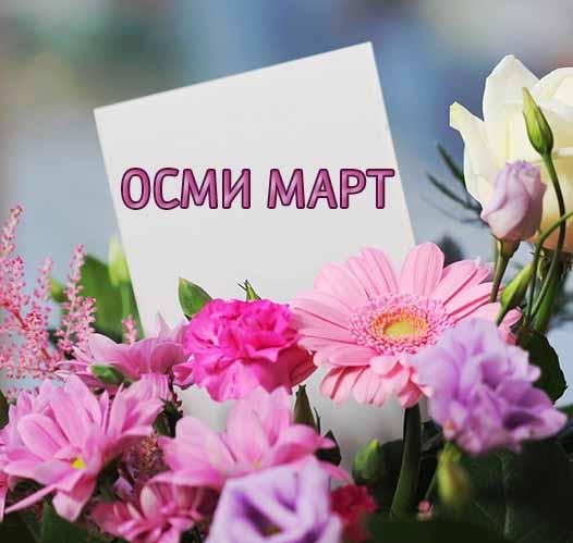 Срећан Осми март или сретан Осми март