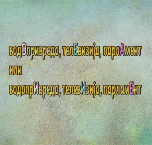 Небрушени дијАмант (О акцентима у српском језику)